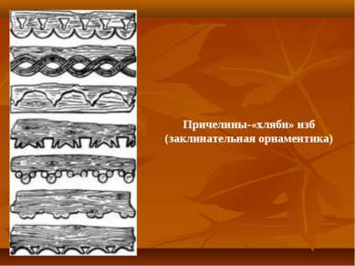 Причелины-«хляби» изб (заклинательная орнаментика)