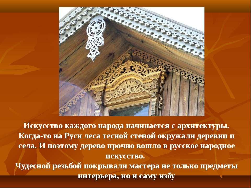 Искусство каждого народа начинается с архитектуры. Когда-то на Руси леса тесн...