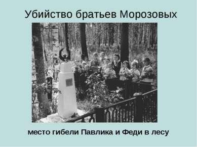 Убийство братьев Морозовых место гибели Павлика и Феди в лесу