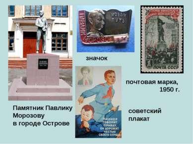 Памятник Павлику Морозову в городе Острове почтовая марка, 1950 г. значок сов...