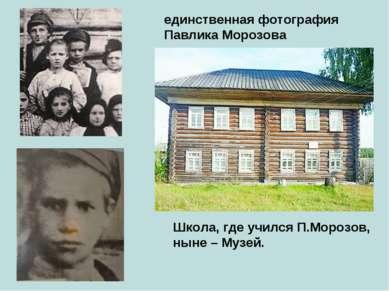 единственная фотография Павлика Морозова Школа, где учился П.Морозов, ныне – ...