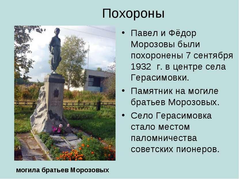Похороны Павел и Фёдор Морозовы были похоронены 7 сентября 1932 г. в центре ...