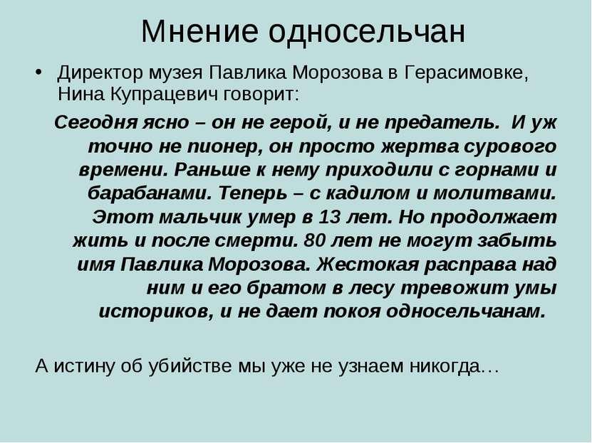 Мнение односельчан Директор музея Павлика Морозова в Герасимовке, Нина Купрац...