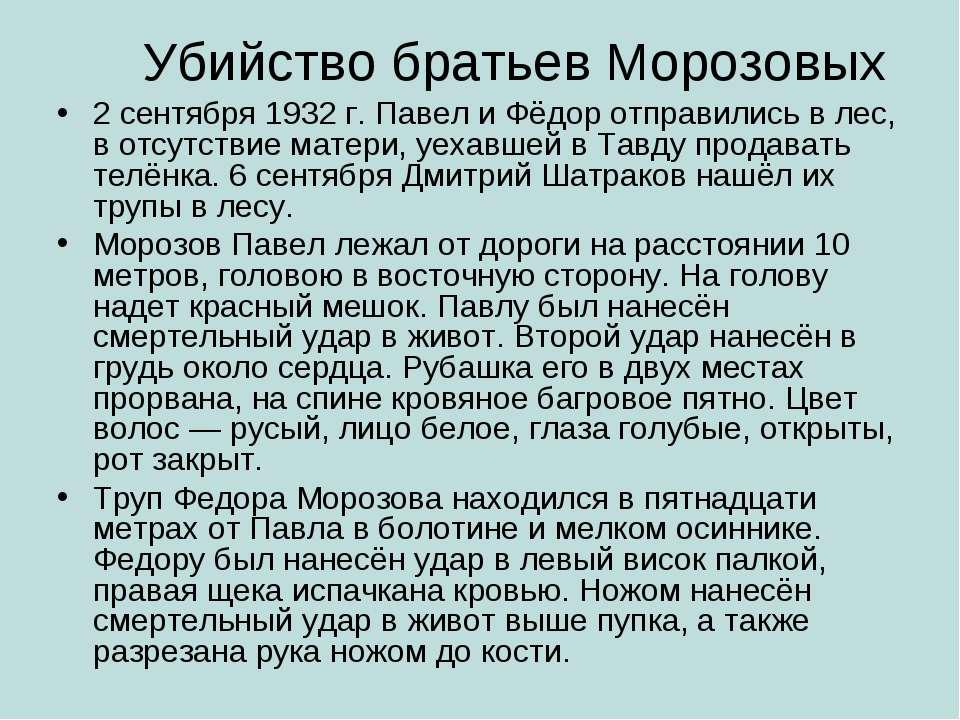 Убийство братьев Морозовых 2 сентября 1932 г. Павел и Фёдор отправились в лес...
