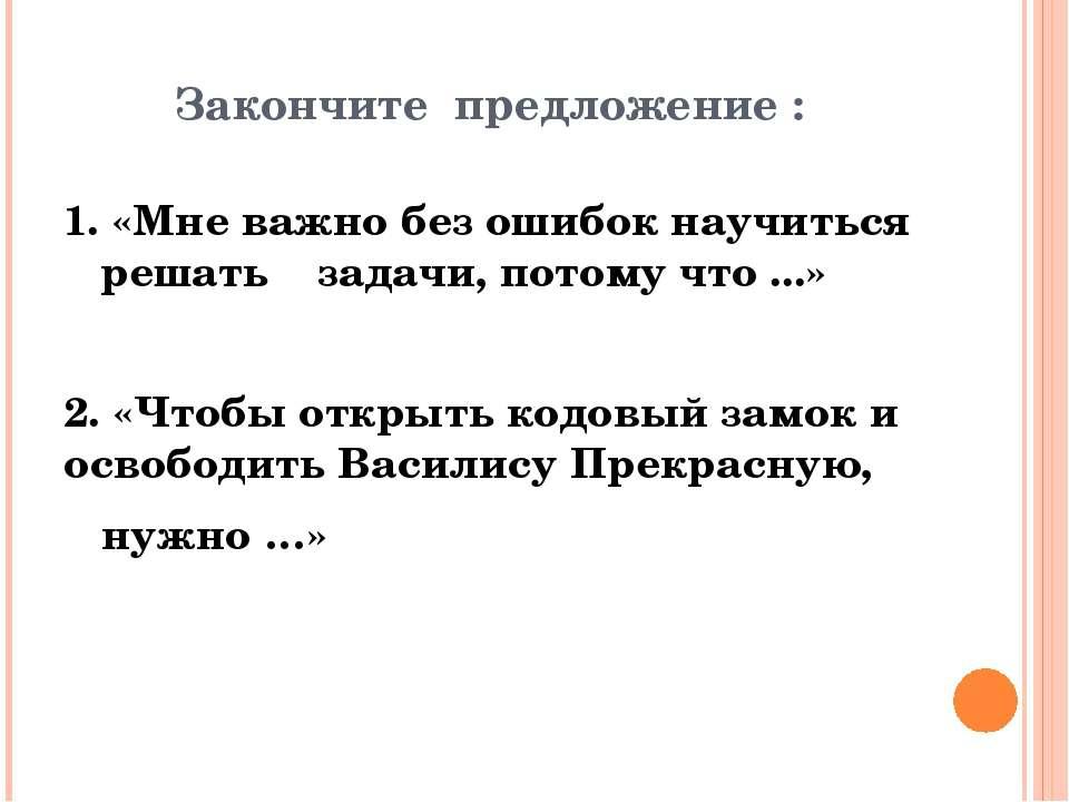 Закончите предложение : 1. «Мне важно без ошибок научиться решать задачи, пот...