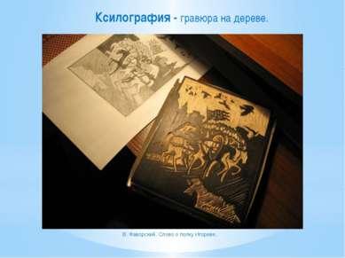Ксилография - гравюра на дереве. В. Фаворский. Слово о полку Игореве.