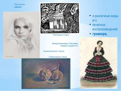 Виды графики - рисунок и различные виды его печатных воспроизведений: гравюра...