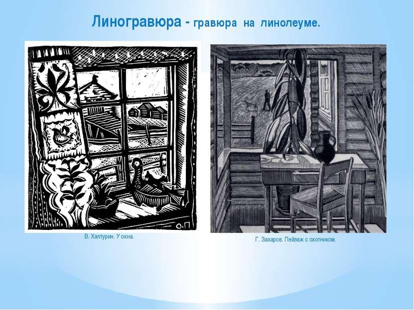 Линогравюра - гравюра на линолеуме. Г. Захаров. Пейзаж с охотником. В. Халтур...