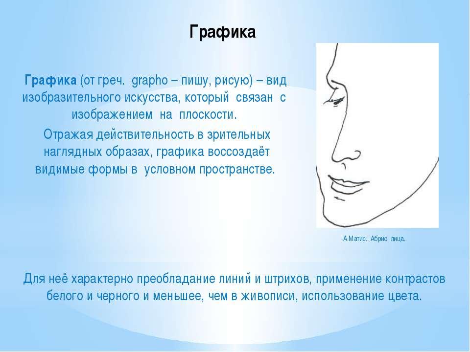 Графика Графика (oт греч. grapho – пишу, рисую) – вид изобразительного искусс...