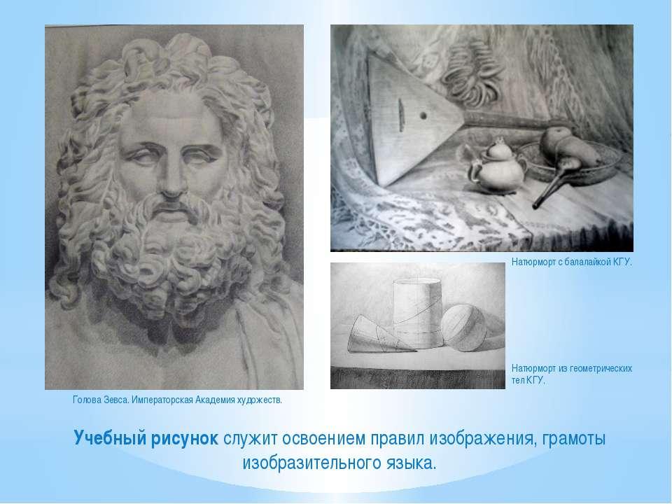 Учебный рисунок служит освоением правил изображения, грамоты изобразительного...