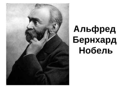 Альфред Бернхард Нобель