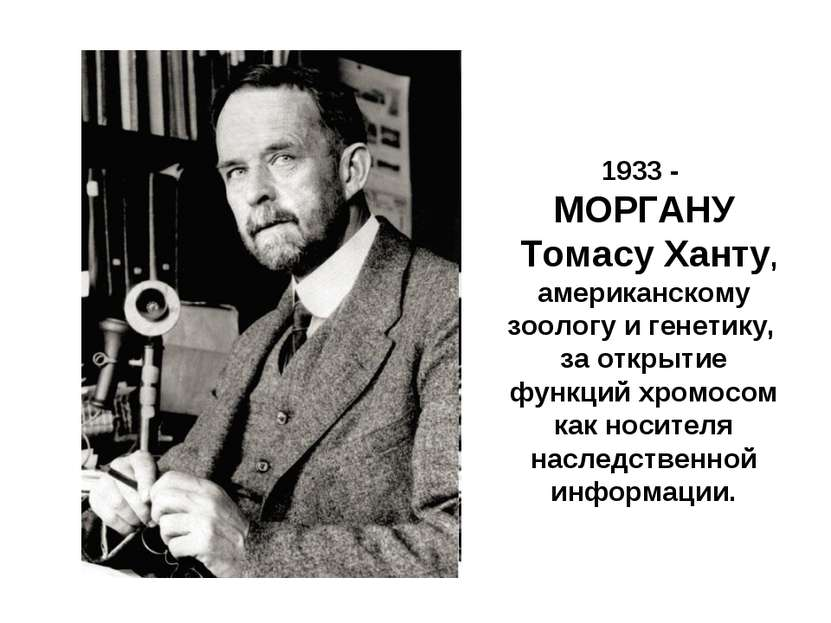 1933 - МОРГАНУ Томасу Ханту, американскому зоологу и генетику, за открытие фу...