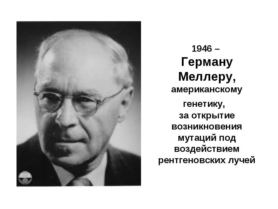 1946 – Герману Меллеру, американскому генетику, за открытие возникновения мут...