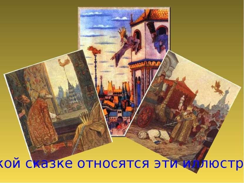 - К какой сказке относятся эти иллюстрации?