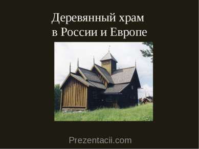 Деревянный храм в России и Европе