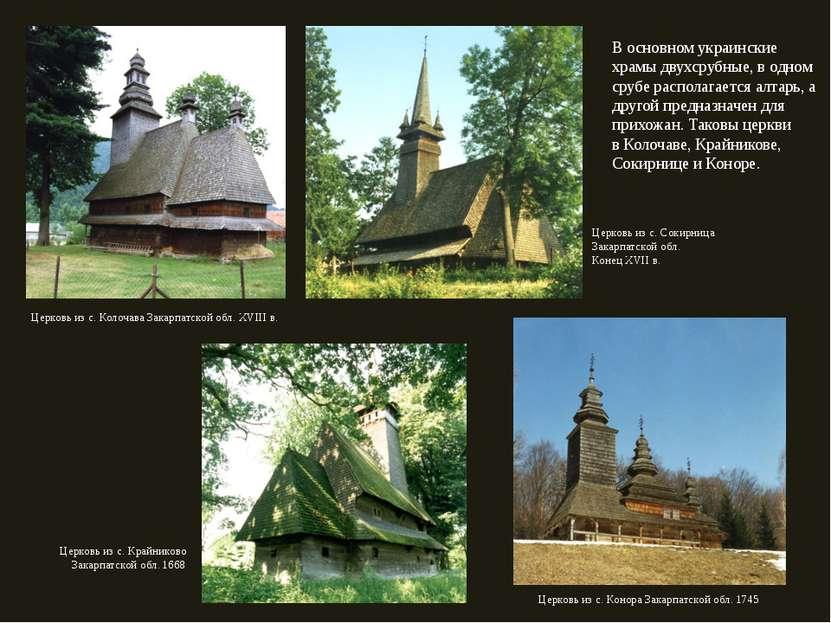 В основном украинские храмы двухсрубные, в одном срубе располагается алтарь, ...