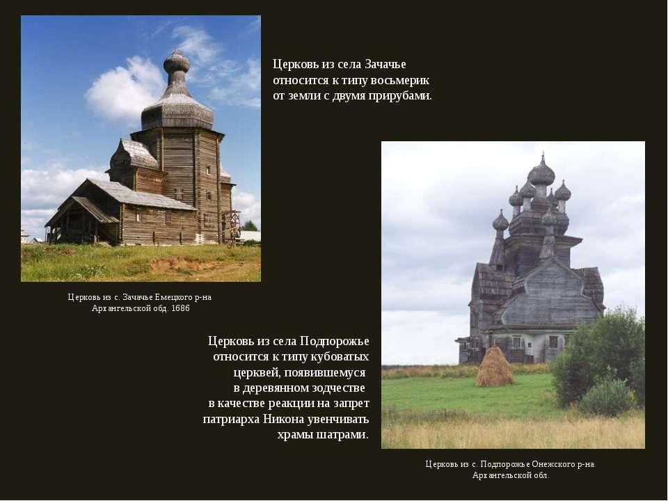 Церковь из села Подпорожье относится к типу кубоватых церквей, появившемуся в...