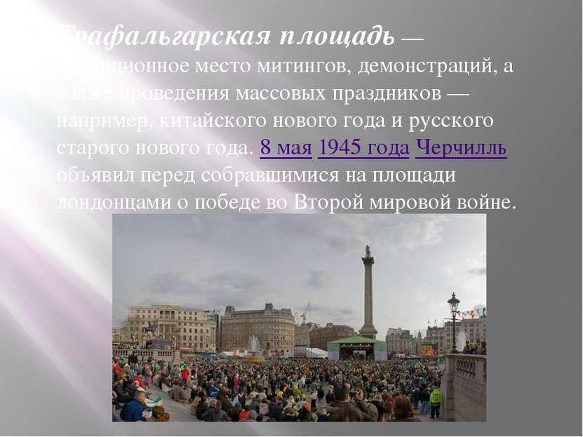 Трафальгарская площадь— традиционное место митингов, демонстраций, а также п...