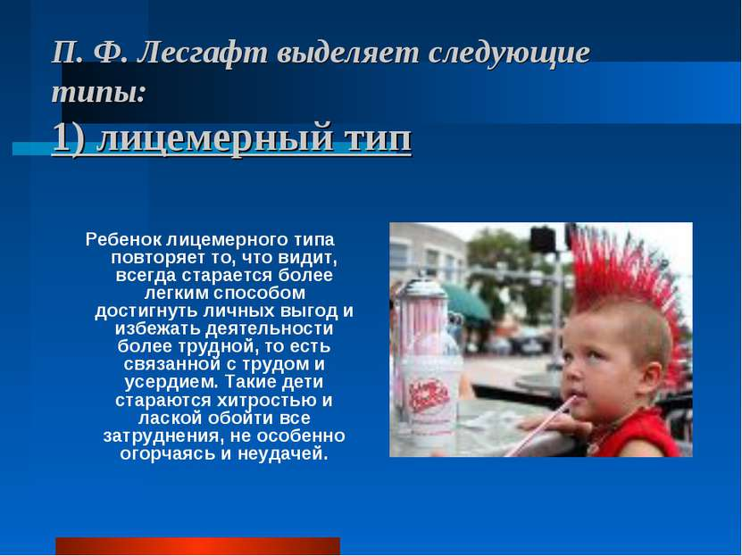 П. Ф. Лесгафт выделяет следующие типы: 1) лицемерный тип Ребенок лицемерного ...
