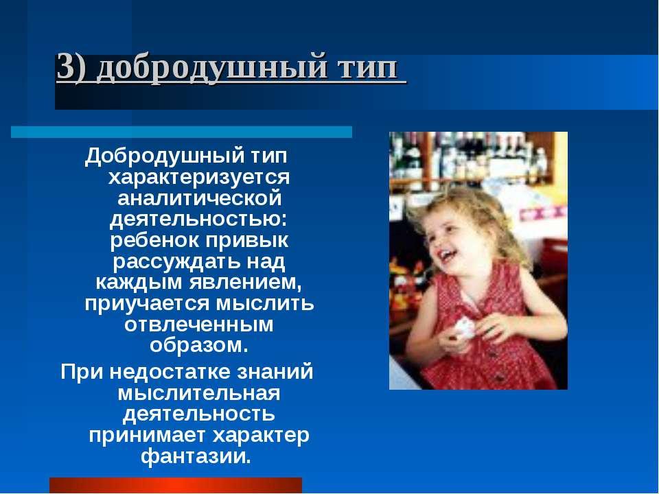 3) добродушный тип Добродушный тип характеризуется аналитической деятельность...