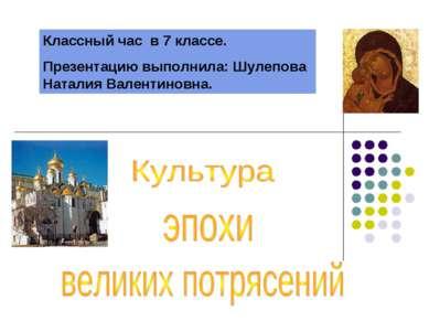 Классный час в 7 классе. Презентацию выполнила: Шулепова Наталия Валентиновна.