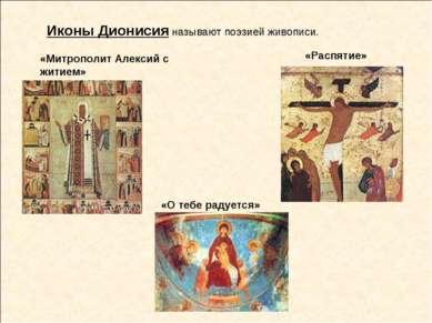 Иконы Дионисия называют поэзией живописи. «Распятие» «О тебе радуется» «Митро...