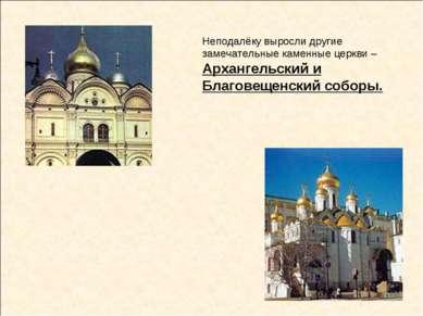 Неподалёку выросли другие замечательные каменные церкви – Архангельский и Бла...