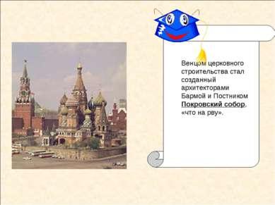 Венцом церковного строительства стал созданный архитекторами Бармой и Постник...
