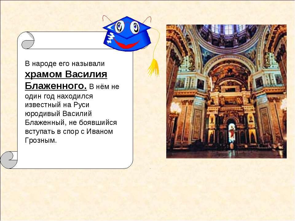 В народе его называли храмом Василия Блаженного. В нём не один год находился ...