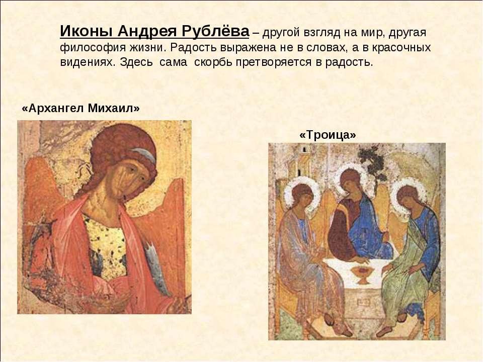 Иконы Андрея Рублёва – другой взгляд на мир, другая философия жизни. Радость ...