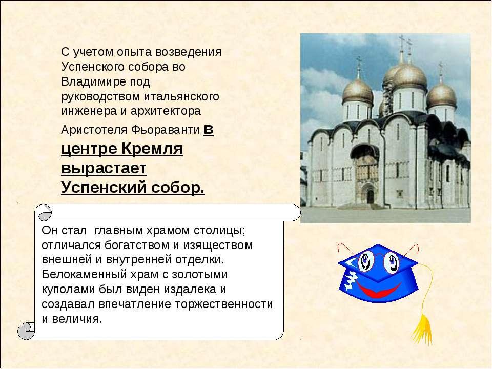 С учетом опыта возведения Успенского собора во Владимире под руководством ита...