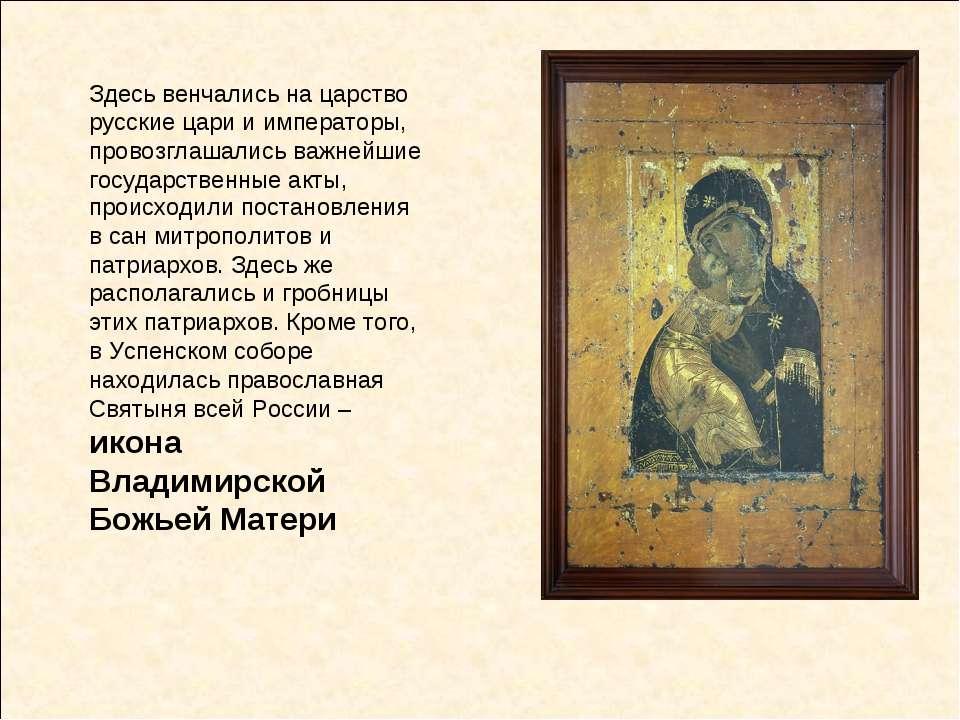 Здесь венчались на царство русские цари и императоры, провозглашались важнейш...