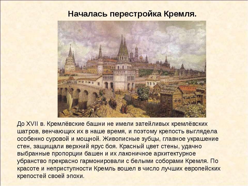 Началась перестройка Кремля. До XVII в. Кремлёвские башни не имели затейливых...