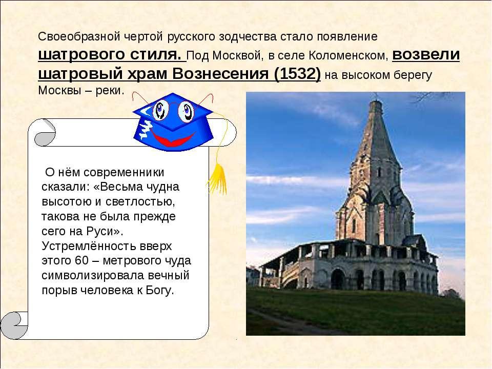 Своеобразной чертой русского зодчества стало появление шатрового стиля. Под М...
