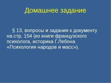 Домашнее задание § 13, вопросы и задания к документу на стр. 154 (из книги фр...