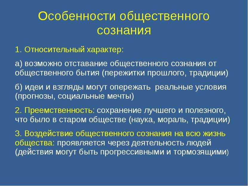 Особенности общественного сознания 1. Относительный характер: а) возможно отс...