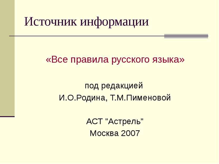 Источник информации «Все правила русского языка» под редакцией И.О.Родина, Т....