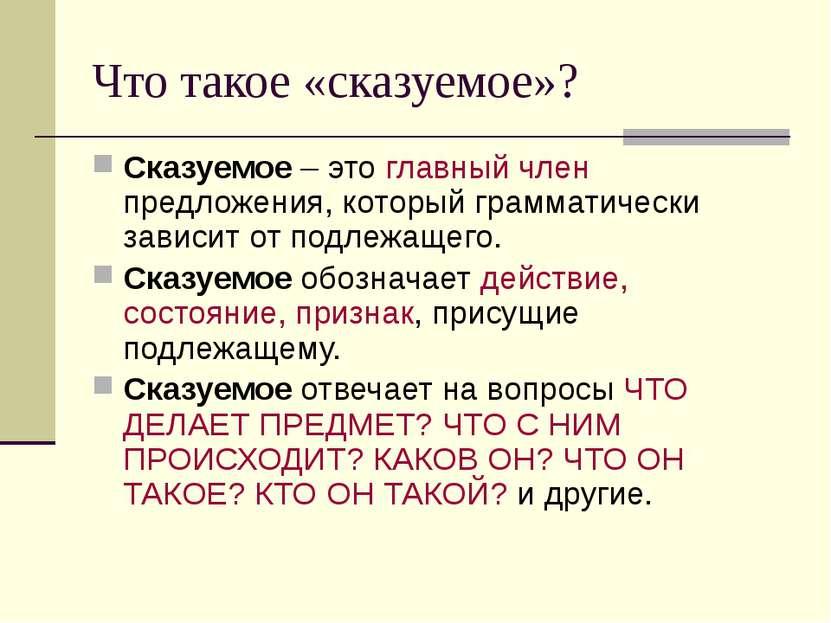Что такое «сказуемое»? Сказуемое – это главный член предложения, который грам...