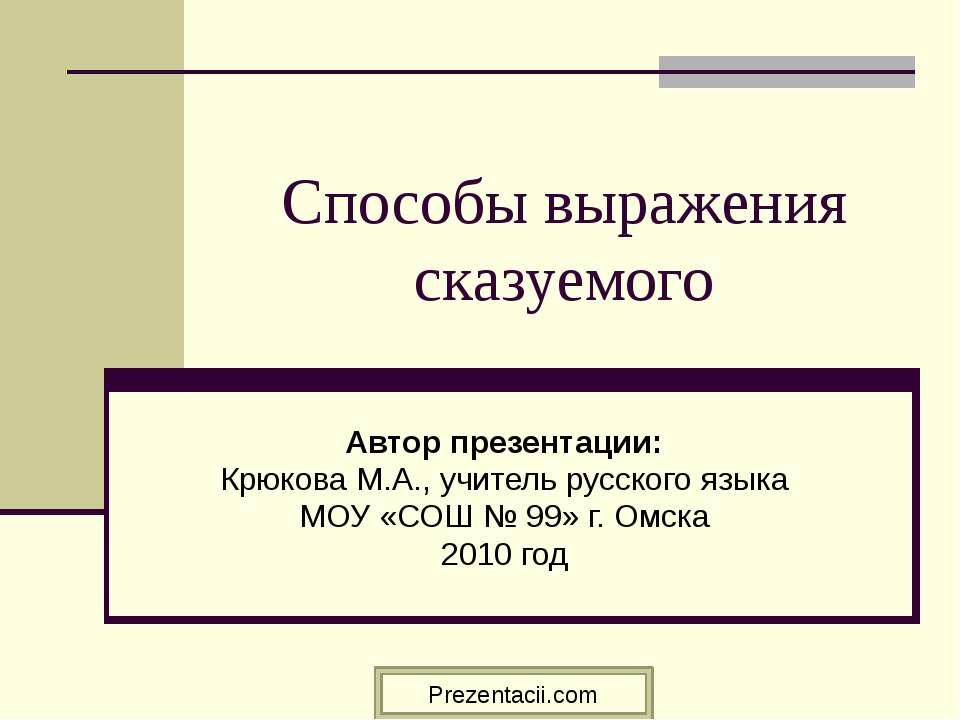 Способы выражения сказуемого Автор презентации: Крюкова М.А., учитель русског...
