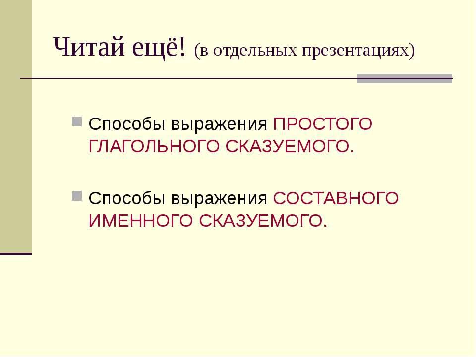 Читай ещё! (в отдельных презентациях) Способы выражения ПРОСТОГО ГЛАГОЛЬНОГО ...