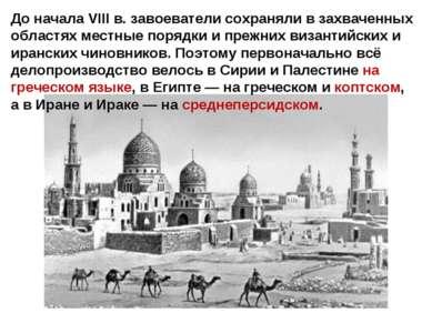 До начала VIII в. завоеватели сохраняли в захваченных областях местные порядк...