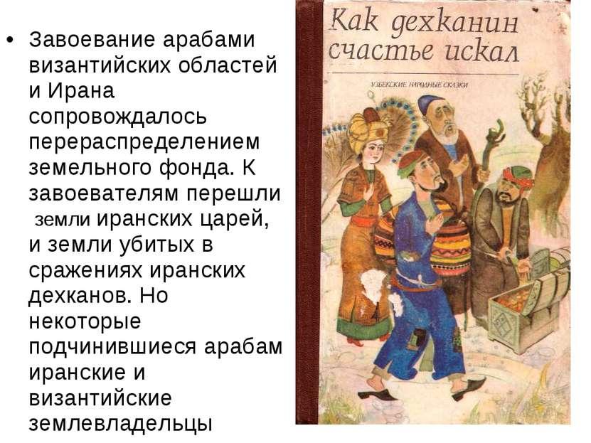 Завоевание арабами византийских областей и Ирана сопровождалось перераспредел...