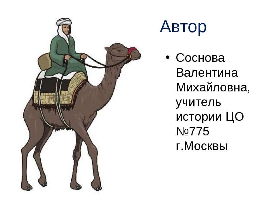 Автор Соснова Валентина Михайловна, учитель истории ЦО №775 г.Москвы