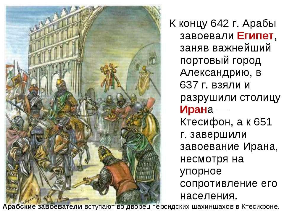 К концу 642 г. Арабы завоевали Египет, заняв важнейший портовый город Алексан...