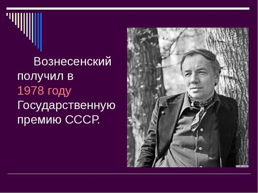 Вознесенский получил в 1978году Государственную премию СССР.