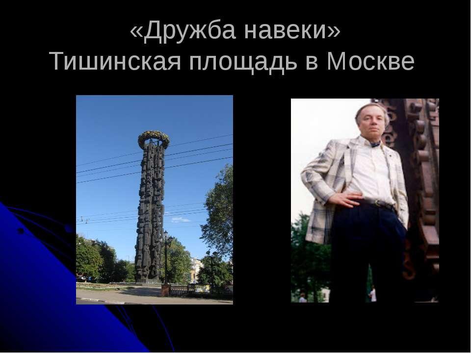 «Дружба навеки» Тишинская площадь в Москве