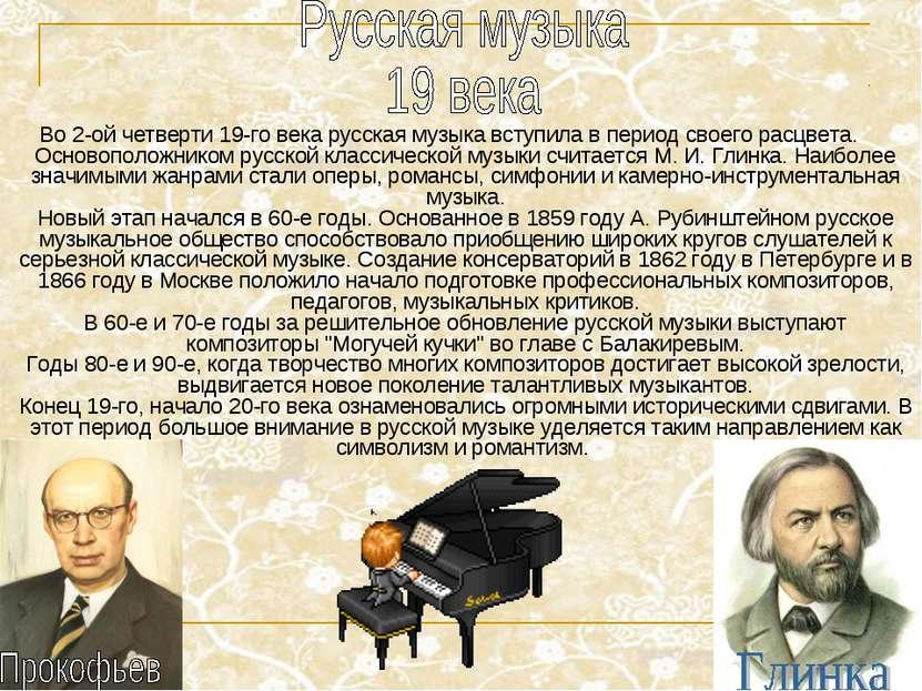 Во 2-ой четверти 19-го века русская музыка вступила в период своего расцвета....