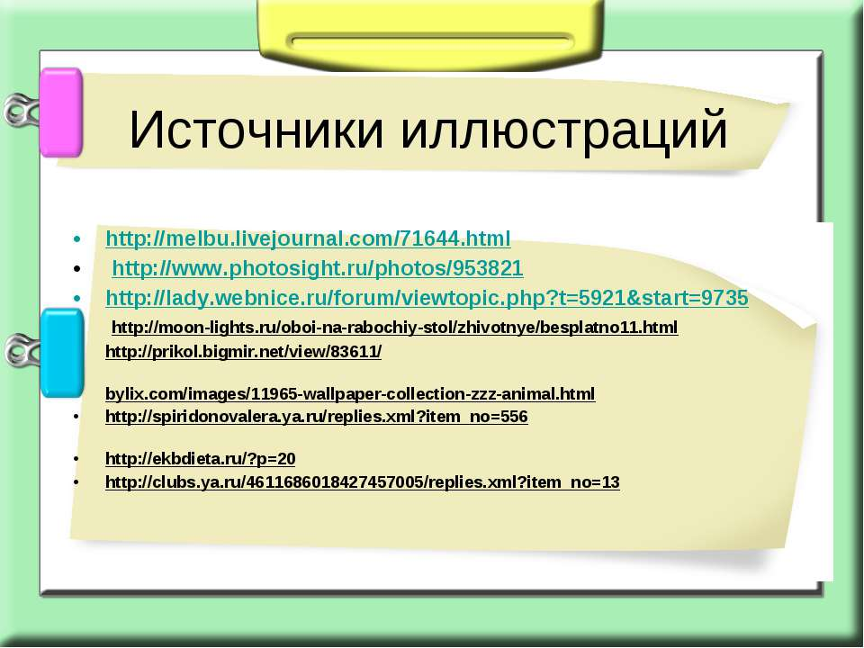 http://melbu.livejournal.com/71644.html http://www.photosight.ru/photos/95382...