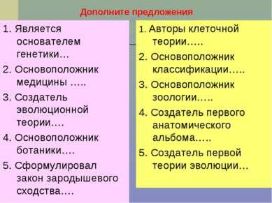 Дополните предложения 1. Является основателем генетики… 2. Основоположник мед...