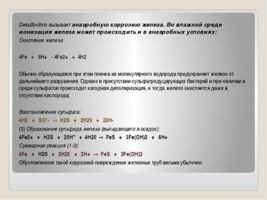 Desulfovibrio вызываетанаэробную коррозию железа.Во влажной среде ионизация...
